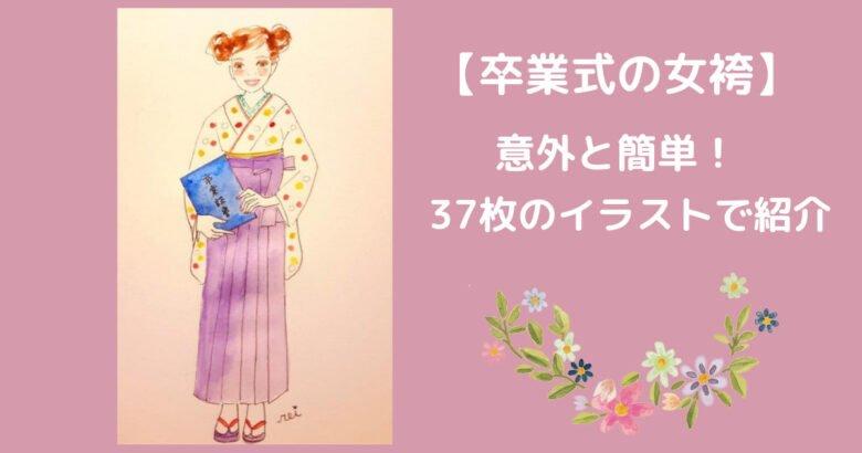卒業式の袴のアイキャッチ画像