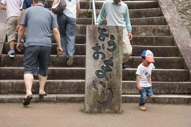 三室戸寺本堂へ上る 階段