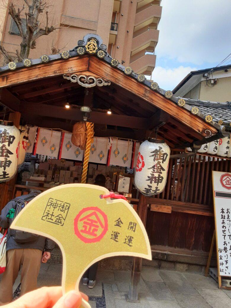 御金神社の屋根の金という瓦