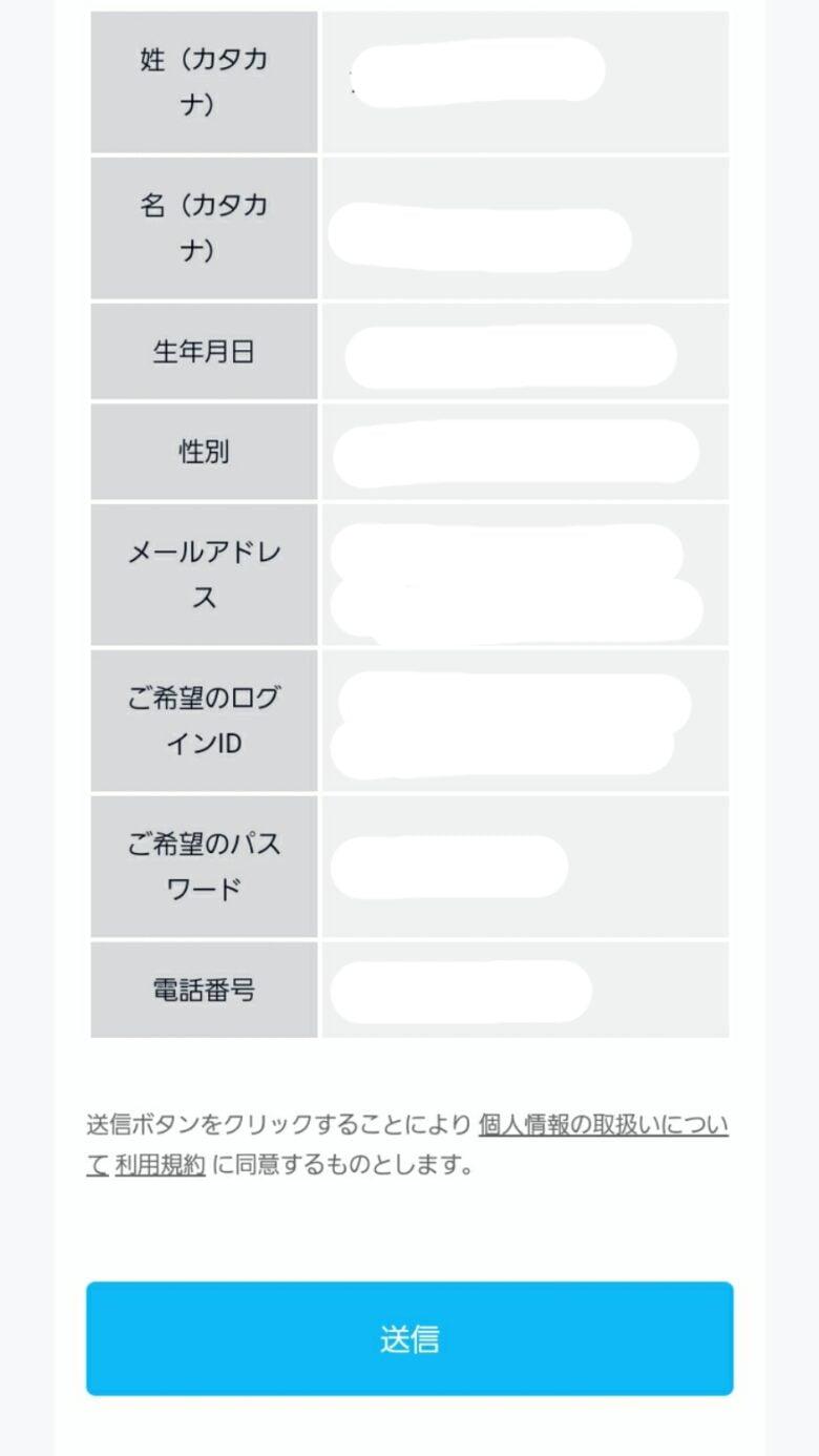 U-NEXT登録方法