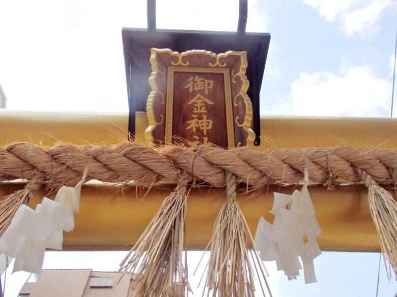 御金神社の黄金の鳥居