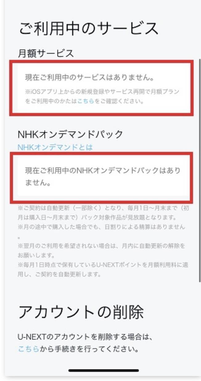 U-NEXTの解約7