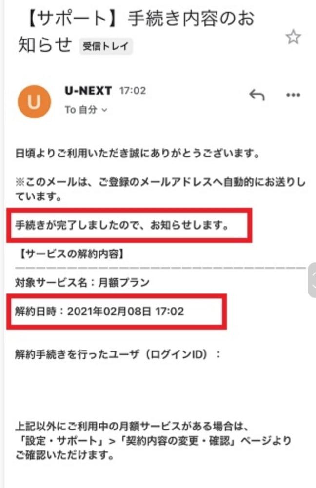 U-NEXT無料トライアル解約8