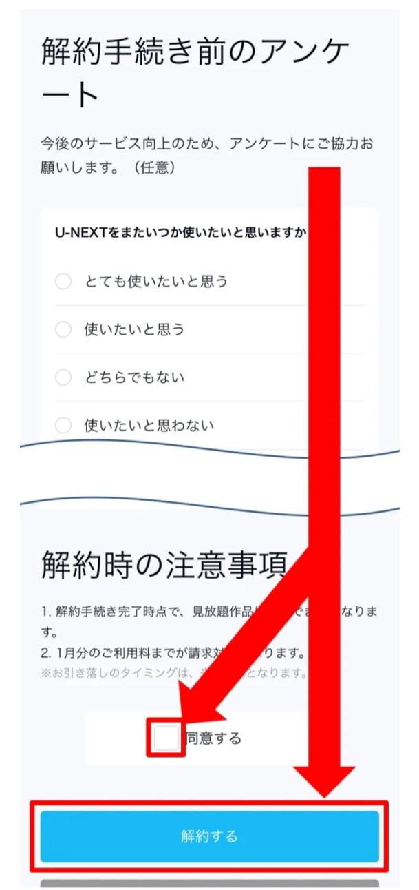U-NEXT無料トライアル 解約6