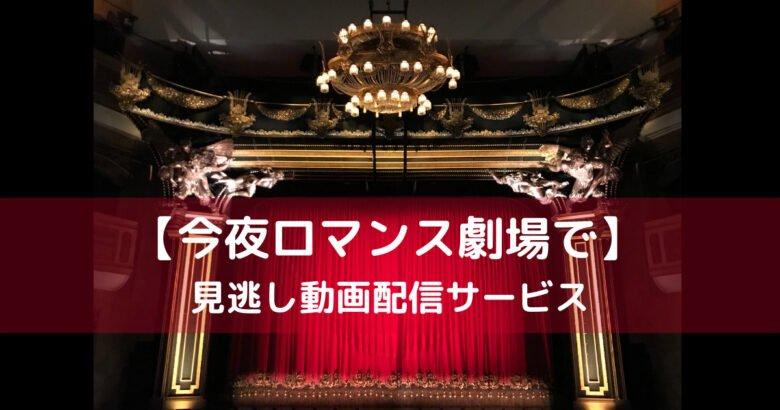 【今夜ロマンス劇場で】