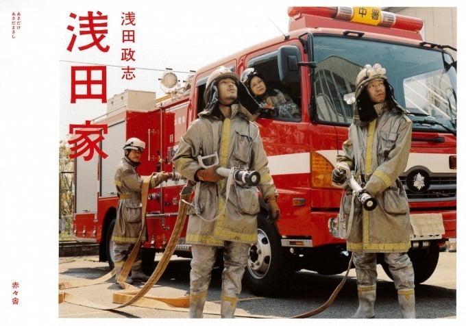 浅田家 画像 消防団