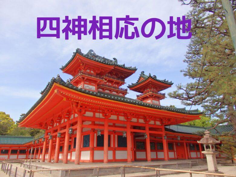 京都四神相応の地 アイキャッチ画像