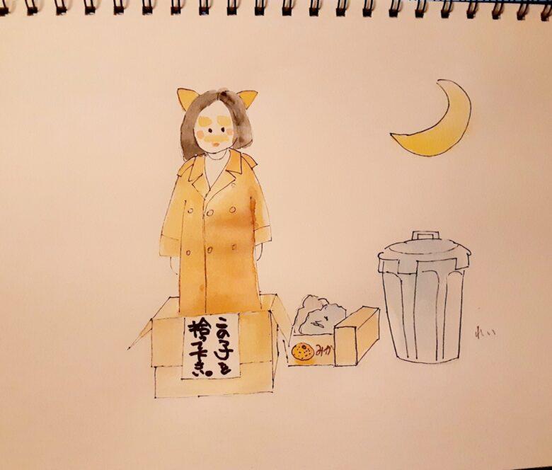 【コントが始まる】捨て猫イラスト
