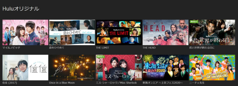 Huluオリジナル作品3