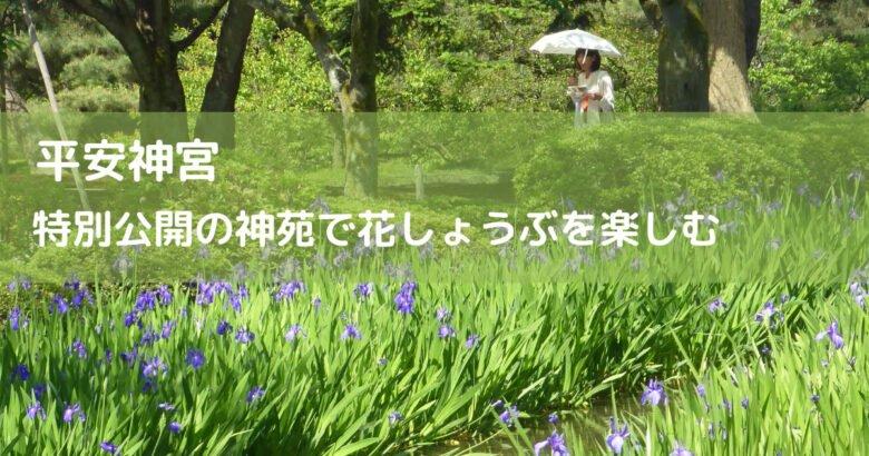 平安神宮神苑の花しょうぶ