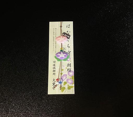 大覚寺の朝顔の花守り