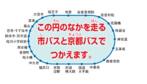京都市バス一日乗車券エリアを撮影した写真