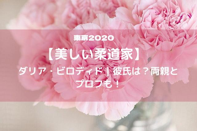 【美しい柔道家】 ダリア・ビロディドアイキャッチ画像