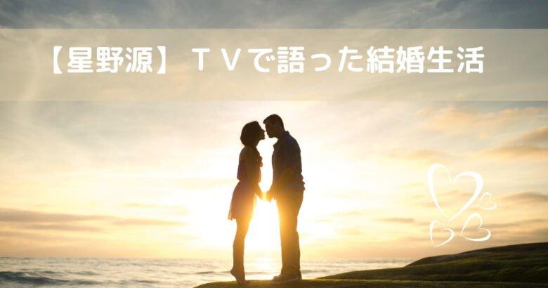 【星野源】結婚生活のアイキャッチ画像