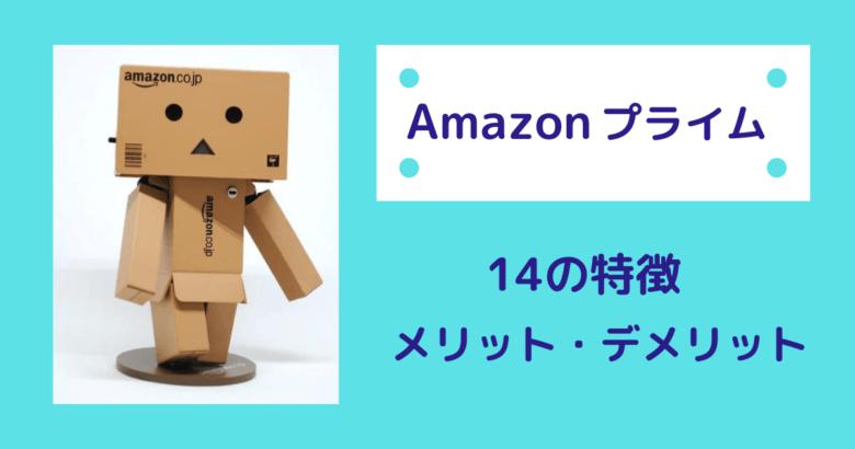 Amazonプライム14特徴メリット・デメリット