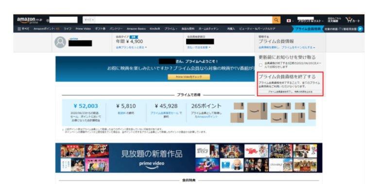 Amazonプライムパソコン解約画像4