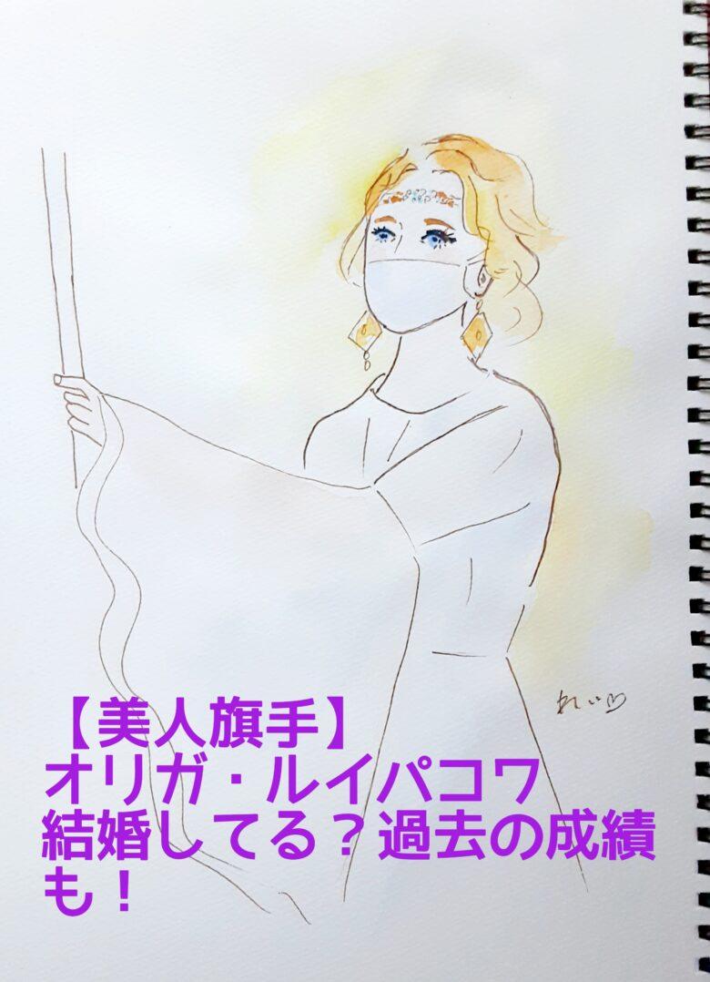 オリガ・ルイパコワキャッチ画像