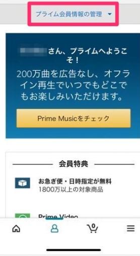 Amazonプライムスマホ解約画像3