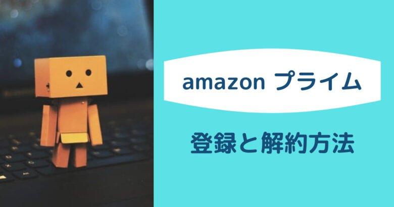 Amazonプライム登録と解約[1]
