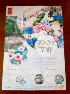 2021年「花と水の京都キャンペーン」のパンフレットを撮影した写真