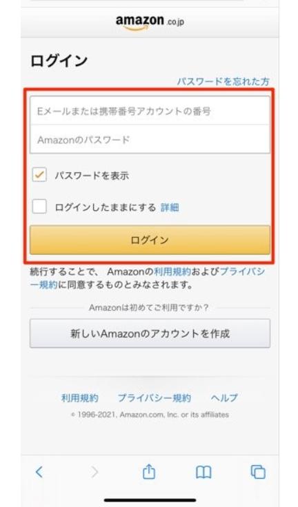 Amazonプライムのスマホ登録4の画像