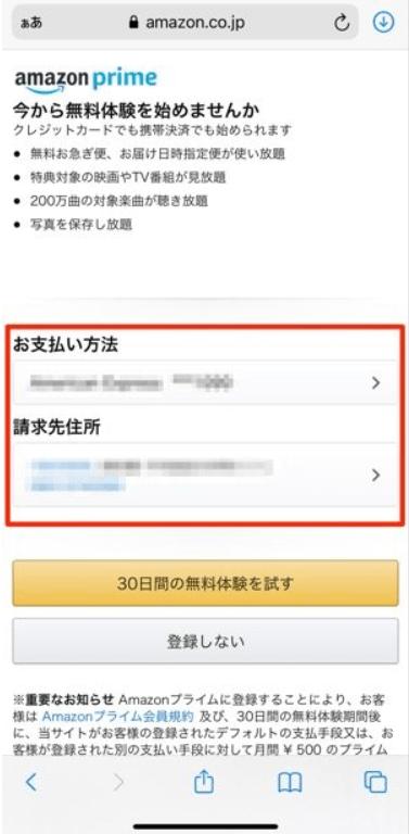 Amazonプライムのスマホ登録画像5