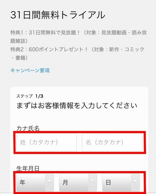 U-NEXT登録画像1
