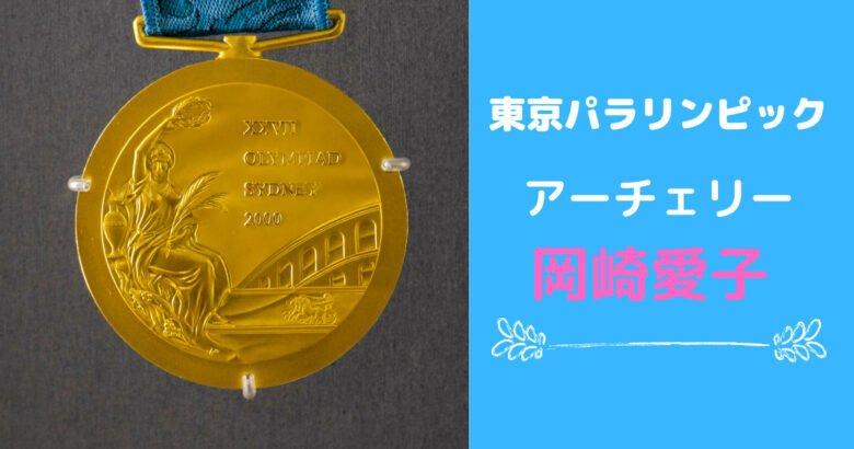 東京パラリンピックアーチェリー岡崎愛子選手