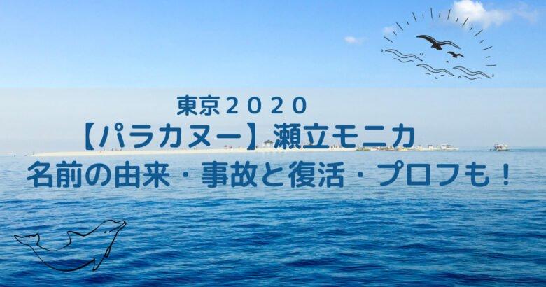 【パラカヌー】瀬立モニカ