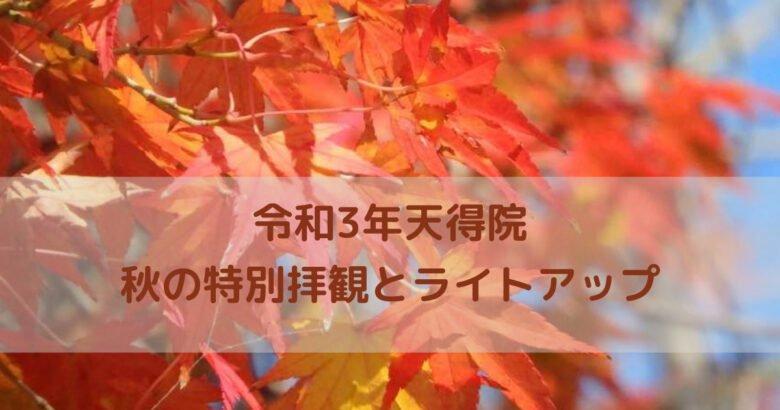令和3年天得院秋の特別拝観